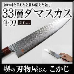 あす楽伊勢屋鍛造ダマスカス牛刀210mmI-4シェフナイフシェフズナイフ日本製MadeinJapan切れる包丁ナイフ