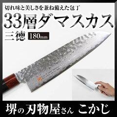 あす楽伊勢屋鍛造ダマスカス三徳180mmI-5万能包丁文化庖丁日本製MadeinJapan切れる包丁ナイフ
