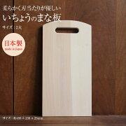 【ウッドペッカー/woodpecker】いちょうの木のまな板2大#208401【いちょう銀杏イチョウまな板まないた日本製国産】