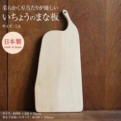 【ウッドペッカー/woodpecker】いちょうの木のまな板5大#208403【いちょう銀杏イチョウまな板まないた日本製国産】
