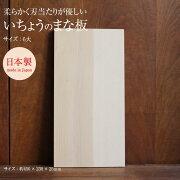 【ウッドペッカー/woodpecker】いちょうの木のまな板6大#208404【いちょう銀杏イチョウまな板まないた日本製国産】