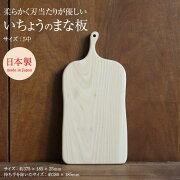 【ウッドペッカー/woodpecker】いちょうの木のまな板5中#208407【いちょう銀杏イチョウまな板まないた日本製国産】