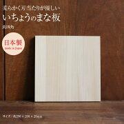 【ウッドペッカー/woodpecker】いちょうの木のまな板真四角#208414【いちょう銀杏イチョウまな板まないた日本製国産】