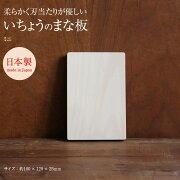 【あす楽】【ウッドペッカー/woodpecker】いちょうの木のまな板ミニ#208416【いちょう銀杏イチョウまな板まないた日本製国産】