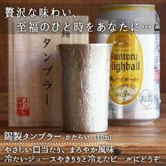 大阪錫器タンブラーかたらい小16-7-1