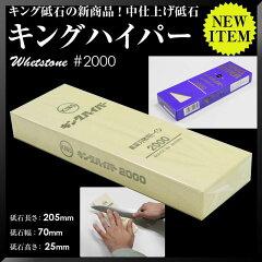 松永トイシキングハイパー軟質用#2000205x70x25