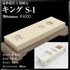 松永トイシキング仕上砥石S-1台付210x73x22