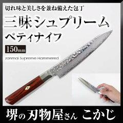 【あす楽/送料無料】三昧/ザンマイシュープリーム槌目ペティTZ2-4002DH