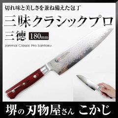 【あす楽/送料無料】三昧/ザンマイダマスカス紅蓮三徳HFR-8003D