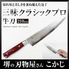 【あす楽/送料無料】三昧/ザンマイダマスカス紅蓮牛刀210mmHFR-8005D