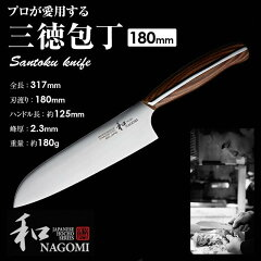 あす楽【送料無料】和NAGOMI丸シリーズ三徳包丁万能文化日本製MadeinJapan