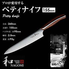 あす楽【送料無料】和NAGOMI丸シリーズペティナイフペティペテー日本製MadeinJapan