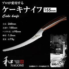 あす楽【送料無料】和NAGOMI丸シリーズケーキナイフ日本製MadeinJapan