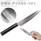 【送料無料】【伊勢屋】I-2 鍛造ダマスカス ペティ 150mm ペティナイフ 【日本製 Made in Japan 切れる 包丁 ナイフ】