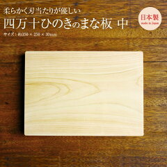 あす楽四万十桧のまな板一枚板中350mm×250mm×30mm#206042【ひのきヒノキ桧檜まな板まないたcuttingboard日本製国産高知県土佐】