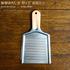 ツボエスーパーハイカット銅おろし金DO-030特3号