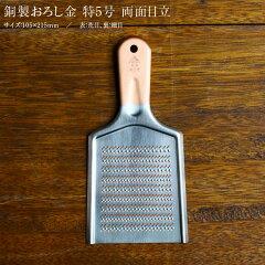 ツボエスーパーハイカット銅おろし金DO-050特5号サイズ:105×215mm