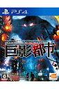 【中古】プレイステーション4 バンダイナムコゲームス 巨影都...