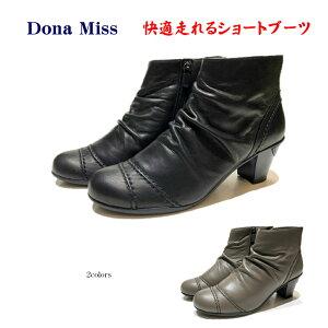 【20%offお買い得セール】ドナミス(Dona Miss) レディース ブーツ DM1275 クロ ・ チャコール 幅3E日本製 ショートブーツ 内側ファスナー付