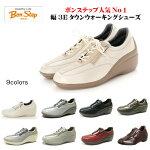 ボンステップ(BonStep)レディース靴タウンウォーキングシューズ品番7013幅3E外側ファスナー付撥水加工革日本製大塚製靴