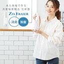 ジアイレーサー 次亜塩素酸水 生成器 ミストスプレー式 バッテリー内蔵 ウイルス対策 アルコール除菌よりも効果抜群 ZIA ERASER