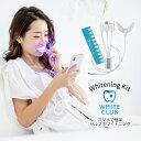 【期間限定ポイント最大19倍!】 Dr. USB 専門店が考えた ホワイトニング LED照射器 医療機器 自宅 で 簡単...