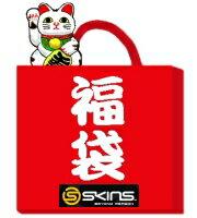 スキンズ(SKINS)・Men's福袋【超お買い得4点セット!】【送料無料】