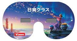 ◇ビクセン・日食グラス KAGAYA(花)【2012年5月21日の金環日食に!】