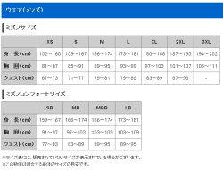○ミズノA2JG4A01・ベルグテックEX・ストームセイバーVレインスーツ(メンズ)