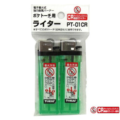 ポケトーチ用ライター(2個入)