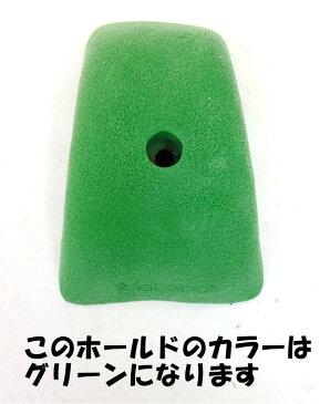 ◇◇TEKNIK/テクニック・Fat Pinche 2(グリーン/13-35)【1個売り】【クライミングホールド(13)】