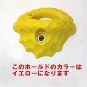 (2)CORE(コア)・ライムストーン ポケット(cc703)(イエロー/9-100)【バラ売り/1個売り】【クライミングホールド(9)】
