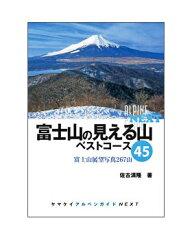 ◇ブックス・富士山の見える山 ベストコース45
