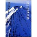 ◇◇ブックス富士山の単語帳(田部井淳子 監修)