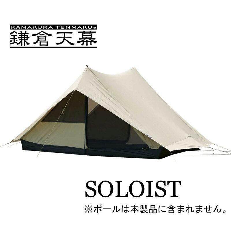 テント・タープ, テント (4)SOLOIST1