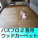【無垢 フローリング】パズフロ(商標登録第5674061号)無垢材ウッ...