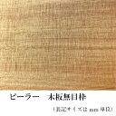 [木材] [板]ピーラー(米松) 木板無目枠40mmX120mmX30...