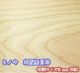 [木材] [板]ヒノキ上小節 木板無目枠5mmX15mmX1000mm
