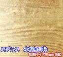 [木材] [板]スプルス 木板無目枠10mmX80mmX3000mm