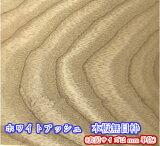 [木材] [板]ホワイトアッシュ 木板無目枠10mmx30mmx3000mm