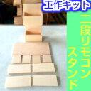 木工やさんの天然無垢スプルス材を使ったかんたん工作キット(2段リモコンスタンド、小物入れ)夏休み工...