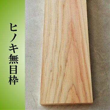 [木材] [板] ヒノキ上小 木板無目枠20X45X2000