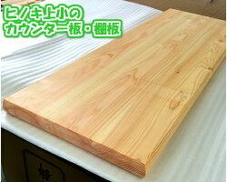 ☆無垢板☆ヒノキ上小一枚板、棚板Arbor針葉樹白木用オイルワックス塗装済3方R丸面取りカウンター板厚み3cm、巾35cm、長さ100cm