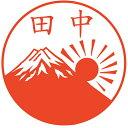 富士山 + 初日の出 はんこ