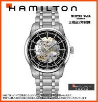 【】正規品HAMILTONハミルトン【Railroadレイルロードオートスケルトン】80時間パワーリザーブ自動巻き【H40655131】