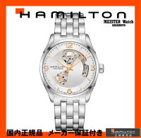 【2017新作】正規品ハミルトン「HAMILTON」ジャズマスターオープンハートシルバー文字盤ステンレスバンドケースサイズ42ミリ【土日発送可能】自動巻き【H32705151】