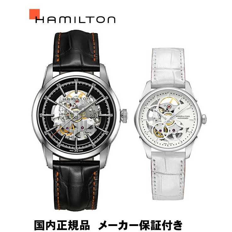 腕時計, ペアウォッチ 36HAMILTON 2H40655731H32405811