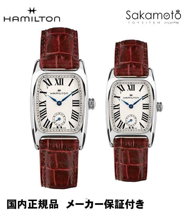 腕時計, ペアウォッチ HAMILTON 2H13421811H13321811