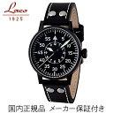 正規品【Laco ラコ】 「ドイツ製 パイロットウォッチ」 リアルミリタリー腕時計の復刻モデル【クォーツ】 861793カッセル
