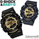 【あす楽】国内正規品G-SHOCK「Gショック」ペアーウォッチ「ブラックXゴールド」【プレゼントに最適】デジアナモデル 二人の絆を確かめ合える腕時計 【カップル】【2本ペア】文字刻印で世界に1つだけのペアウォッチ【GA-110GB-1AJF&BA-110-1AJF】